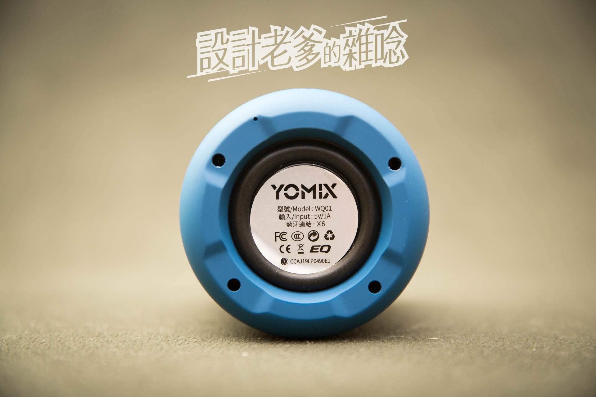 YOMIX優迷 重低音防水攜帶式藍牙喇叭...隨我上天下海到處走吧!