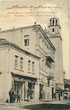 Photo: 17. Саат кулата на разгледница од 1908 година испратена од Битола во Ваљево на 20 мај 1914 година