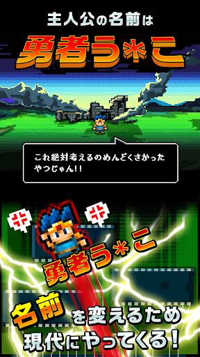 【放置】勇者改名 ~「ふざけた名前つけやがって!」