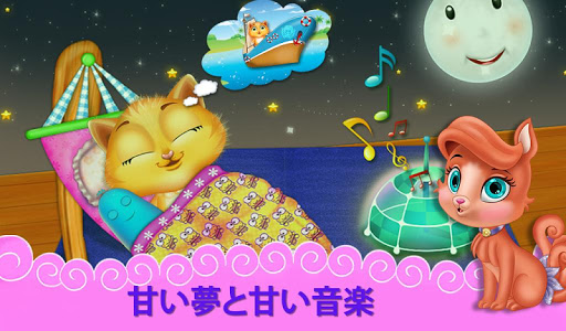 玩教育App 子供のためのグッドナイトキティ免費 APP試玩