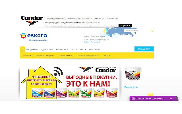 Краски и лаки в Минске - Condor