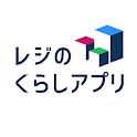 レジのくらしアプリ icon