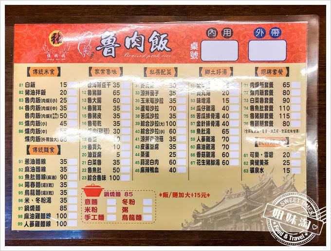 張媽媽台灣魯肉飯菜單