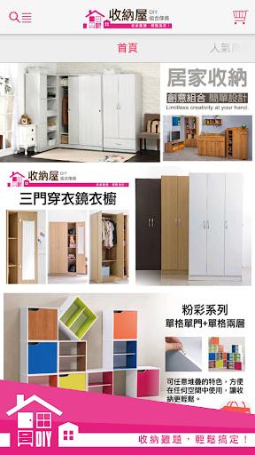 收納屋 DIY 組合傢俱-輕鬆打造 屬於您的空間