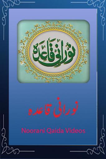 Noorani Qaida with Audio Video