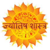 Astrology in Marathi