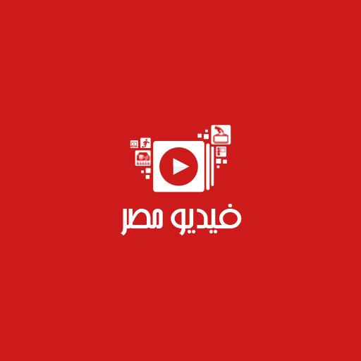 فيديو مصر - videomsr