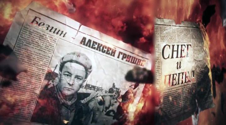 Фильмография сериал СНЕГ И ПЕПЕЛ сайт ГРИШИН.РУ