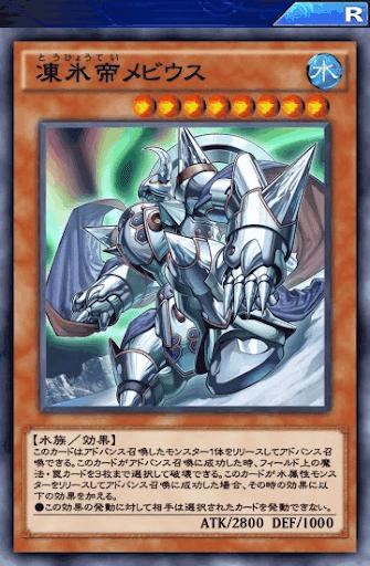凍氷帝メビウス