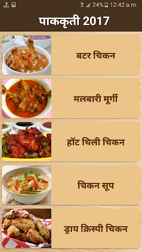 Download marathi non veg recipes google play softwares marathi non veg recipes forumfinder Images