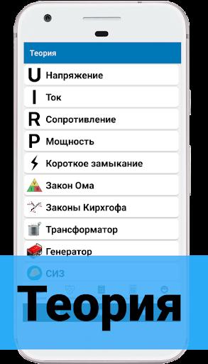 Справочник электрика (бесплатно) 9 screenshots 1