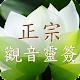 正宗觀音靈籤 Download for PC Windows 10/8/7