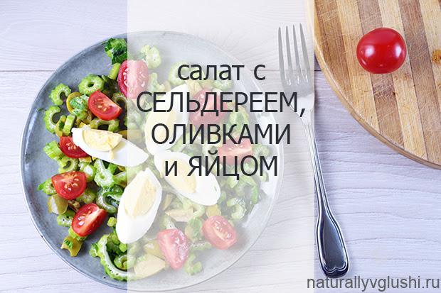 Салат с сельдереем, оливками и яйцом | Блог Naturally в глуши