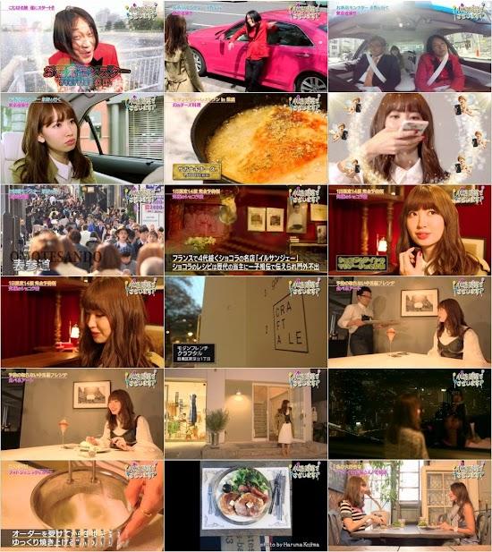 (TV-Variety)(720p) 小嶋陽菜でございます!こじはるのプチおしゃれ旅 160418