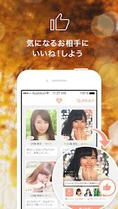 出会いはMatchbook(マッチブック) 無料の恋活・婚活 screenshot 1