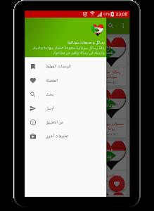 مسجات و رسائل حب سودانية screenshot 6