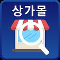 상가몰 - 상가 전문 부동산 어플 icon