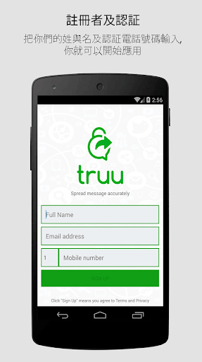TRUU 停止Whatsapp的謠言