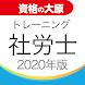 資格の大原 社労士トレ問2020
