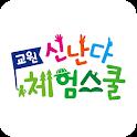 교원 신난다 체험스쿨 - 체험학습, 즐거운 생생공부 icon