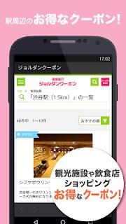 乗換案内 無料で使える鉄道 バスルート検索 運行情報 時刻表 screenshot 07