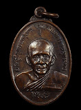 เหรียญรุ่นสุดท้าย หลวงพ่อสุด ปี 2526 เนื้อทองแดง วัดกาหลง (1)