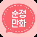 순정만화 (무료만화) icon