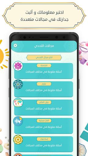 Tahadi Wasla - u062au062du062fu064a u0648u0635u0644u0629  screenshots 4