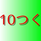 10つく ~10を作ろう~