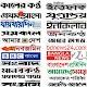 All Bangla Newspapers | বাংলা সংবাদপত্র Download for PC Windows 10/8/7