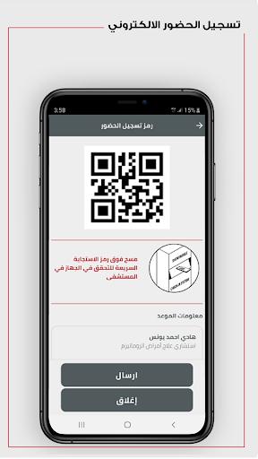 Dr. Sulaiman Al Habib App 4.0.14 screenshots 8
