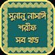 সুনানু নাসাঈ শরীফ সম্পূর্ণ খন্ড - Sunanu Nassai Download for PC Windows 10/8/7