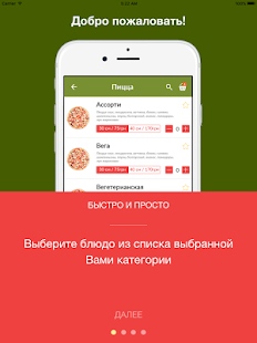 Pizza House Ukraine- screenshot thumbnail
