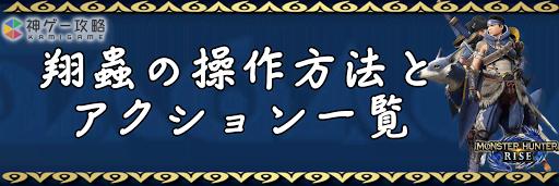 モンハンライズ_翔蟲_バナー