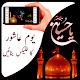 Ashura Muharam Flex Maker Download on Windows