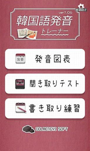 韓国語発音トレーナー