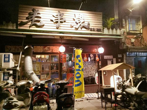 老串燒居酒屋 kushiyaki ~ 和姐妹一起大口大口吃肉吧!!