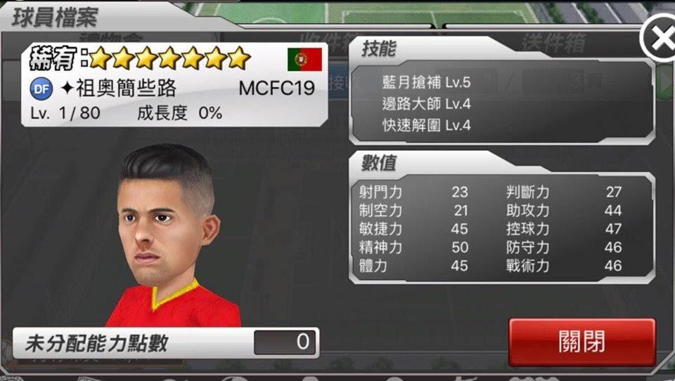 祖奧簡些路MCFC19 – 體壇BallBallBall.com