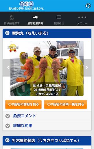 無料运动Appの釣り船予約 釣楽|記事Game