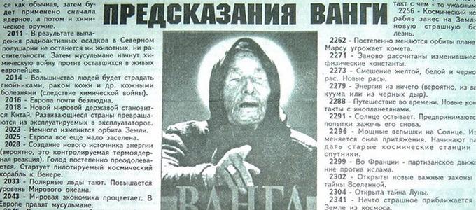 Предсказания ванги про россию видео
