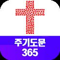 주기도문365 - 가톨릭 천주교 사도신경 기도문 카톨릭 초심자 좋은글귀, 명언, 건강정보 icon