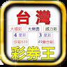 free.lotteryking.app4dailylife.com