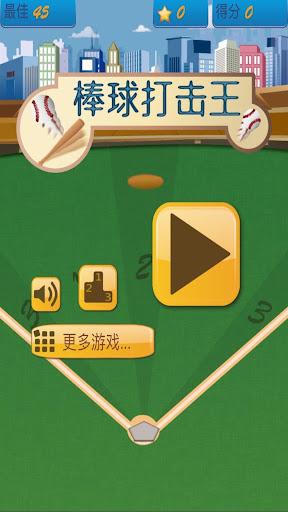 棒球打击王