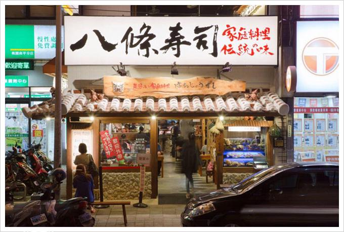 桃園八條壽司-去不了沖繩也要感受一下沖繩風格的日本料理 - 高雄美食 | 姐妹淘甜美食光