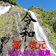 令和 祝 改元 Download for PC Windows 10/8/7