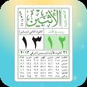 الروزنامة - أوقات الصلاة - القرآن الكريم - بدون نت icon
