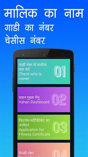 Gadi Number se Vahan Malik ka nam Pata kare 19.0.0 screenshots 1