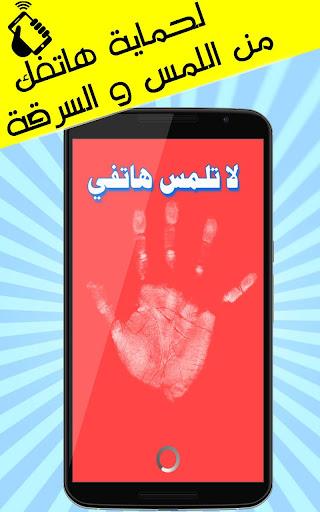 لا تلمس هاتفي :تنبيه عند اللمس