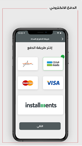 Dr. Sulaiman Al Habib App 4.0.14 screenshots 5