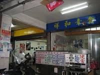 祥和素食小館